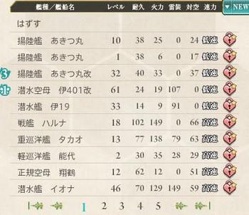 Akitumaru_2